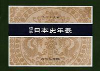 標準・日本史年表<第55版>