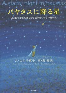 『パヤタスに降る星』葉祥明