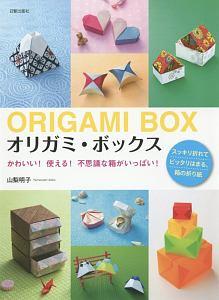 『オリガミ・ボックス』山梨明子