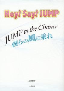 Hey!Say!JUMP Jump to the Chance 僕らの風に乗れ