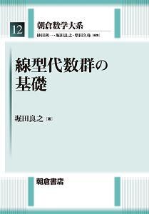 線型代数群の基礎 朝倉数学大系12