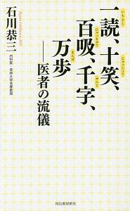 『一読、十笑、百吸、千字、万歩』石川恭三
