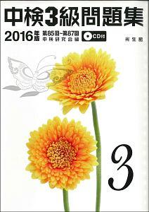 中検 3級 問題集 2016