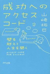 成功へのアクセスコード