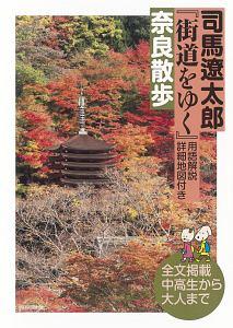 司馬遼太郎『街道をゆく』用語解説詳細地図付き 奈良散歩