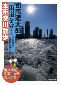 司馬遼太郎『街道をゆく』用語解説詳細地図付き 本所深川散歩