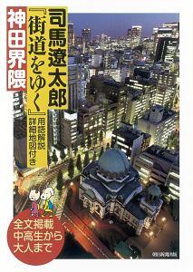 司馬遼太郎『街道をゆく』用語解説詳細地図付き 神田界隈