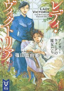 『レディ・ヴィクトリア アンカー・ウォークの魔女たち』篠田真由美