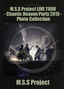 『M.S.S Project special M.S.S Project LIVE TOUR -Chaotic Heaven Party 2015- Photo Collection』M.S.S Project