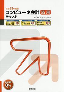コンピュータ会計 応用 テキスト 平成28年