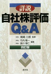 詳説・自社株評価Q&A<四訂版>