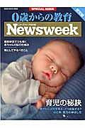 0歳からの教育 育児編<Newsweek日本版>