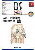 スポーツ復帰のための手術 膝 OS NEXUS5