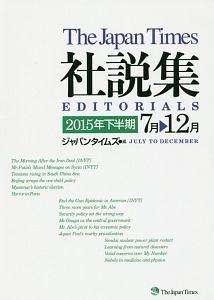 ジャパンタイムズ社説集 2015年下半期 7月-12月