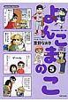 よんこまのこ (5)