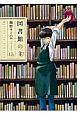図書館の主 (12)
