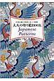 大人の塗り絵BOOK Japanese Patterns 日本伝統の和柄と美しい模様