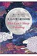 大人の塗り絵BOOK The Can't Sleep Coloring 眠れない夜のための素敵なリラクゼーション