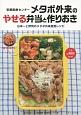 京都医療センター メタボ外来のやせる弁当と作りおき 日本一と評判のメタボ外来推奨レシピ