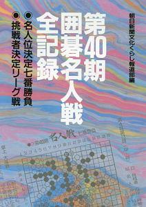 囲碁名人戦全記録 第40期