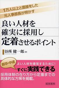 『良い人材を確実に採用し定着させるポイント』谷所健一郎