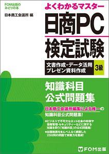 日商PC検定試験 文書作成・データ活用・プレゼン資料作成 3級 知識科目公式問題集