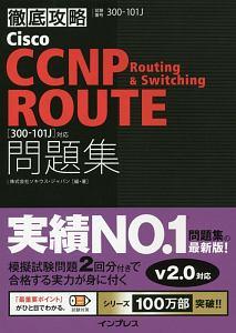 徹底攻略 Cisco CCNP Routing & Switching ROUTE 問題集