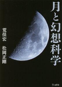 『月と幻想科学』荒俣宏