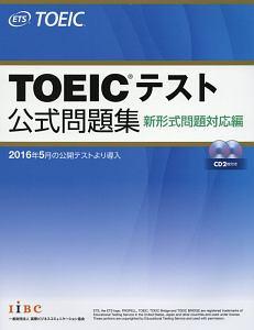 TOEICテスト公式問題集 新形式問題対応編 CD付