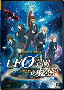 UFO学園の秘密 The Laws of the Universe - Part 0