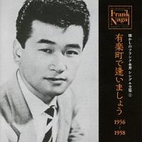 懐かしのフランク永井 シングル全集(1) 有楽町で逢いましょう 1956-1958