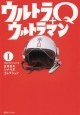 ウルトラQ+ウルトラマン ウルトラマンシリーズ金城哲夫シナリオコレクション1