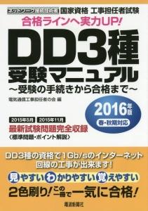 国家資格 工事担任者試験 DD3種 受験マニュアル 2016春・秋期