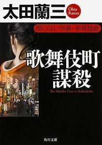 『歌舞伎町謀殺』太田蘭三