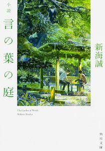 小説・言の葉の庭