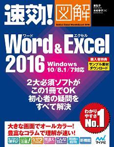 速効!図解・Word&Excel2016