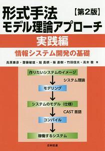 高原康彦『形式手法モデル理論アプローチ 実践編<第2版>』