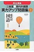 三省堂 現代の国語 完全準拠 実力アップ問題集<改訂> 平成28年