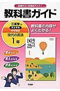 三省堂 現代の国語 完全準拠 教科書ガイド<改訂> 平成28年