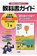 三省堂 現代の国語 完全準拠 教科書ガイド<改訂> 平成28年(1)