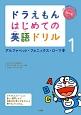 ドラえもん はじめての英語ドリル アルファベット・フォニックス・ローマ字 CD付 (1)