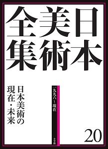 日本美術全集