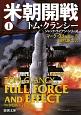 米朝開戦 トム・クランシー ジャック・ライアンシリーズ(1)