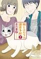 猫とふたりの鎌倉手帖 (2)