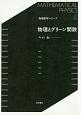 物理とグリーン関数 物理数学シリーズ4