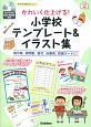 かわいく仕上げる!小学校テンプレート&イラスト集 CD‐ROM付き 掲示物、時間割、賞状、当番表、読書カードに!