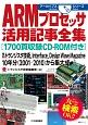ARMプロセッサ活用記事全集 1700頁収録CD-ROM付き 月刊トランジスタ技術,Interface,Desi