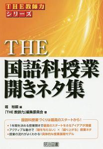 「THE教師力」編集委員会『THE国語科授業開きネタ集』