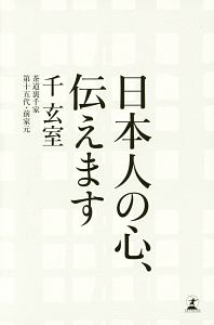 日本人の心、伝えます