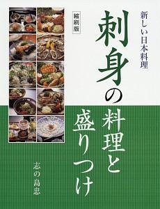 刺身の料理と盛りつけ<縮刷版>